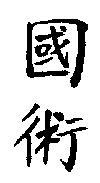 Guo-Shu